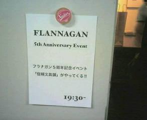 FLANNAGAN