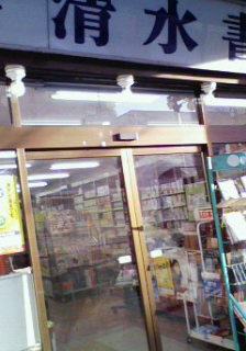 上田駅近くの本屋さん