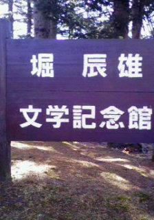 堀 辰雄 記念館