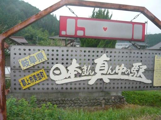 日本まん真ん中の駅