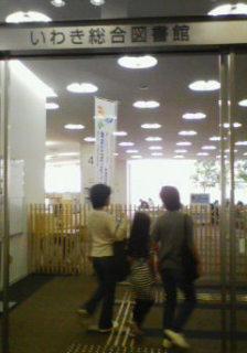 いわき総合図書館