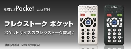 Ptp1_3