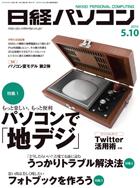 日経パソコン 5月10日号