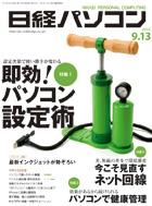日経パソコン9月13日号