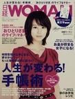 日経WOMAN 2010-11
