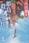 姫島殺人事件