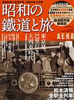昭和の鐵道と旅