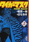 タイガーマスク  2
