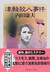 津軽殺人事件