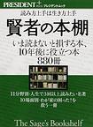 賢者の本棚