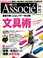 Associe4月5日号