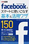 facebookをスマートに使いこなす基本&活用ワザ150