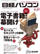 日経パソコン6月27日号