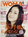 日経WOMAN 201111