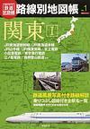 路線別地図帳 関東Ⅰ