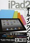 iPad2オールインワンガイド