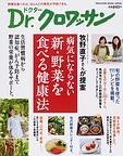 牧野直子さんが提案病気にならない新・野菜を食べる健康法