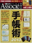 Associé 日経ビジネス 2012−11