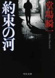 http://honto.jp/netstore/pd-book_03188666.html