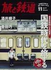 旅と鉄道 2013−11