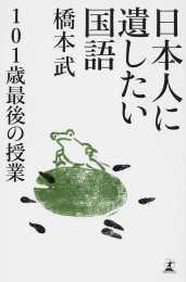 日本人に遺したい国語