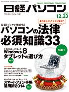 日経パソコン2013年12月23日号