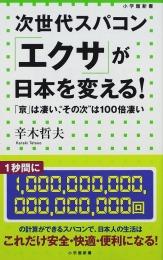 次世代スパコン「エクサ」が日本を変える