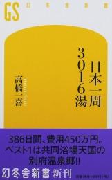日本一周3016湯