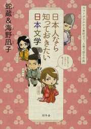 日本人なら知っておきたい日本文学o