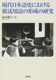 現代日本語史における放送用語の形成の研究