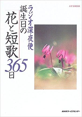 ラジオ深夜便誕生日の花と短歌365日