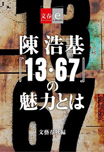陳浩基『13・67』の魅力とは