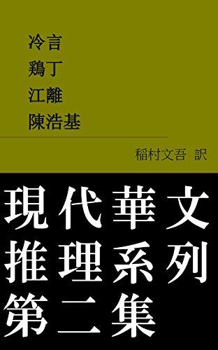 現代華文推理系列第二集