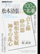 NHK 100分 de 名著 松本清張スペシャル