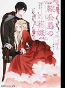 棘公爵の花嫁