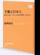手帳と日本人