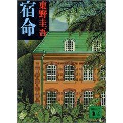 表紙 shukumei