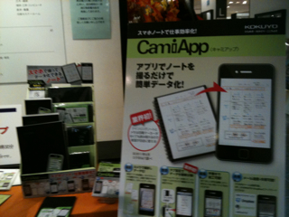 コクヨのCamiApp