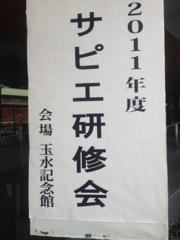 サピエ研修会