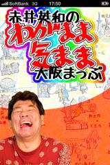 """大阪""""めんどい""""マップ"""