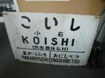 070923akoishi03_2