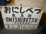 070923aonishibetsu04_2