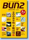 Bun214cover1