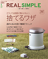 Realsimple0801