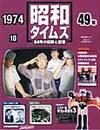 昭和タイムズ  49年