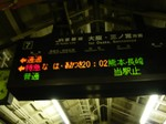 京都駅 7番ホーム