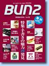 Bun216cover1