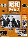 昭和タイムズ  40年