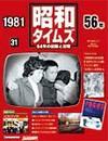 昭和タイムズ  56年