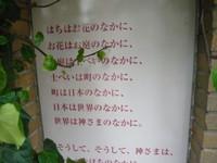 金子みすずの詩